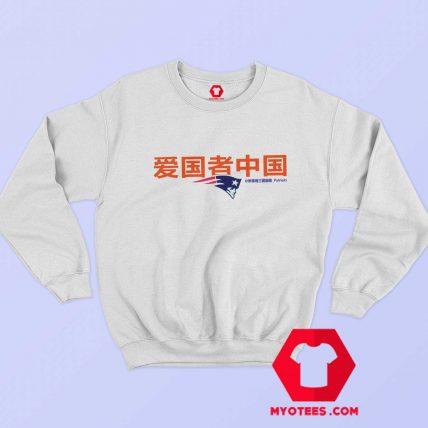 Funny Patriots Logo China Kanji Unisex Sweatshirt