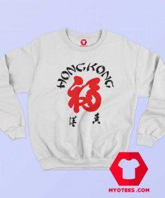 Vintage Hong Kong Souvenir Unisex Sweatshirt